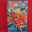 Net Ghost Pipopa #1 Manga Japanese / SUZUKI Sanami