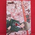 Nguruwa Kaihou #1 Manga Japanese / TAKAO Jingu