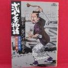 Nijitte Monogatari #12 Manga Japanese / KOIKE Kazuo, KOUE Satomi