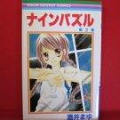 Nine Puzzle #2 Manga Japanese / SAKAI Mayu