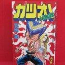 Ningen Kyouki Katsuo! #2 Manga Japanese / HAMORI Takashi