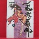 Ninja Girls #5 Manga Japanese / TANAKA Hosana
