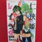 Ninkyou Hime Leira #4 Manga Japanese / KAJI Kengo, YONEI Satoshi