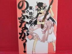 Nobunaga #1 Manga Japanese / AZUMA Kohji