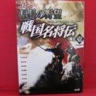 Nobunaga no Yabou Sengoku Meishouden #1 Manga Anthology Japanese