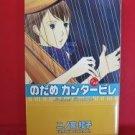 Nodame Cantabile #13 Manga Japanese / NINOMIYA Tomoko