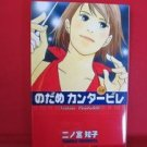 Nodame Cantabile #3 Manga Japanese / NINOMIYA Tomoko