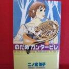 Nodame Cantabile #6 Manga Japanese / NINOMIYA Tomoko