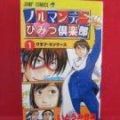 Normandy Himitsu Kurabu #1 Manga Japanese / ITOU Mikio