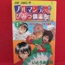 Normandy Himitsu Kurabu #2 Manga Japanese / ITOU Mikio