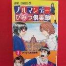 Normandy Himitsu Kurabu #3 Manga Japanese / ITOU Mikio