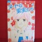 Nude na Kajitsutachi #2 Manga Japanese / KITAGAWA Miyuki