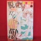 Nuidara Yajuu Manga Japanese / NISHIOMI Kyoko