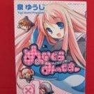Nuiguru Mix #1 Manga Japanese / IZUMI Yuuji