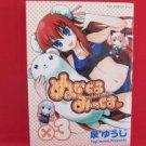 Nuiguru Mix #3 Manga Japanese / IZUMI Yuuji