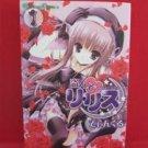 Nusunde Lilith #1 Manga Japanese / Tinkle