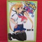 Nyan Koi! #3 Manga Japanese / FUJIWARA Sato