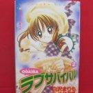 Odaiba Love Survival #2 Manga Japanese / KOBAYASHI Miyuki, SHIRASAWA Marimo