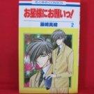 Ohoshisama ni Onegai #2 Manga Japanese / FUJISAKI Mao
