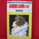 Ohoshisama ni Onegai #4 Manga Japanese / FUJISAKI Mao