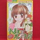 Omae wa Zettai Ore no Mono Manga Japanese / FUJITA Nimi