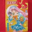 Omakase S x S Secret Star #1 Manga Japanese / Yuriko Suda