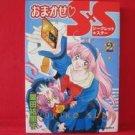 Omakase S x S Secret Star #2 Manga Japanese / Yuriko Suda