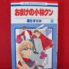 Omake no Kobayashi kun #10 Manga Japanese / MORIO Masami