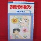 Omake no Kobayashi kun #15 Manga Japanese / MORIO Masami