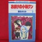 Omake no Kobayashi kun #3 Manga Japanese / MORIO Masami