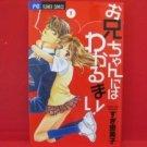 Oniichan ni wa Wakarumai #1 Manga Japanese / SUGI Emiko
