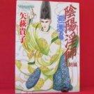 Onmyou Inji Ouchou hen Ingoku no Maki Manga Japanese / Takako Yahagi