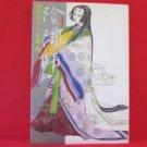 Onmyouji #1 Manga Japanese / Reiko Okano, Baku Yumemakura