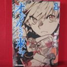Ookami ga Kuru! #1 Manga Japanese / NANTO Hanamaru