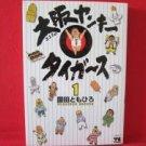 Oosaka Yankee Tigers #1 Manga Japanese / Tomohiro Sonoda