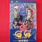 O-Parts Hunter #15 Manga Japanese / KISHIMOTO Seishi