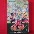 O-Parts Hunter #7 Manga Japanese / KISHIMOTO Seishi
