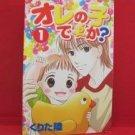 Ore no Ko desu ka? #1 Manga Japanese / KURITA Riku