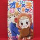 Ore no Ko desu ka? #2 Manga Japanese / KURITA Riku