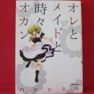 Ore to Maid to Tokidoki Okan Manga Japanese / Kaname Uchimura