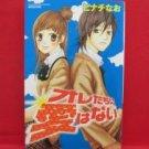 Oretachi ni Ai wa Nai Manga Japanese / HINACHI Nao