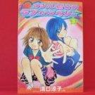 Oshare Majo Love and Berry #3 Manga Japanese / Ryoko Mizoguchi