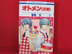 Otomen #2 Manga Japanese / KANNO Aya