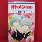 Otomen #5 Manga Japanese / KANNO Aya