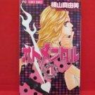 Otomentaru #1 Manga Japanese / YOKOYAMA Mayumi