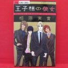 Oujisama no Kanojo Manga Japanese / AIHARA Miki