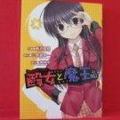 Oujo to maou (kari) #1 Manga Japanese / Toshinori Iinuma, Kouichi Onose