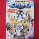 Overman King Gainer #1 Manga Japanese / Yoshiyuki Tomino, Yoshihiro Nakamura