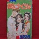 Oya ni wa Naisho #1 Manga Japanese / AIHARA Miki