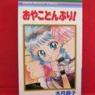 Oyako Donburi Manga Japanese / MIYAMOTO Tatsuya